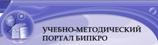 Учебно-методический портал Брянского ИПКРО
