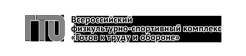 """Всероссийский физкультурно-спортивный комплекс """"Готов к труду и обороне"""""""