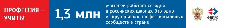 Баннер ФЦПРО 2016-2020