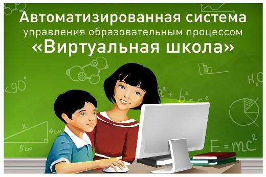 """АСУ ОП """"Виртуальная школа"""""""