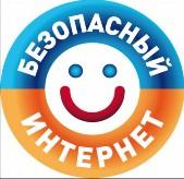 Всероссийский урок безопасности школьников в сети Интернет