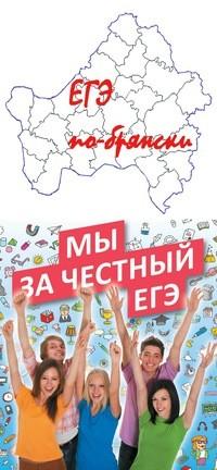 ЕГЭ по-брянски